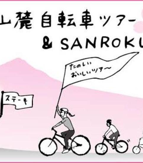 【参加者募集】3/26(土)筑波山麓自転車ツアー参加者募集!