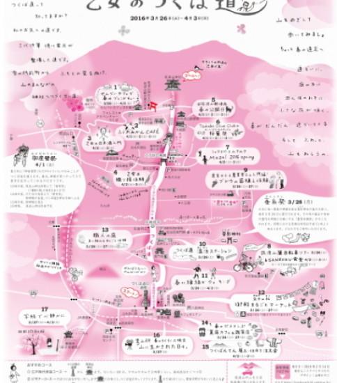 【参加者募集】ゆけゆけ、乙女のつくば道2016