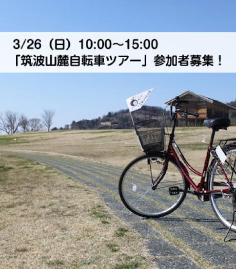 【3/26(土)参加者募集!】筑波山麓自転車ツアー♡