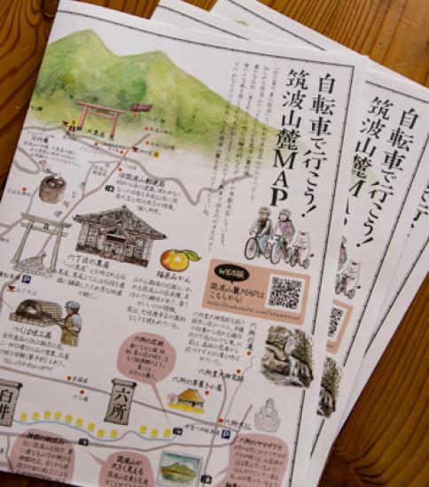 「自転車で行こう!筑波山麓MAP」配布中!