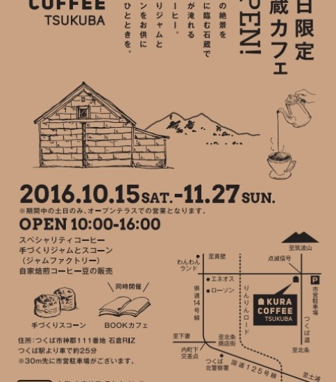 筑波山麓に土日限定の石蔵カフェがオープンしました!