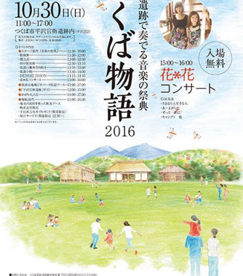 10月30日(日)平沢官衙にて「つくば物語2016」が開催されます♪