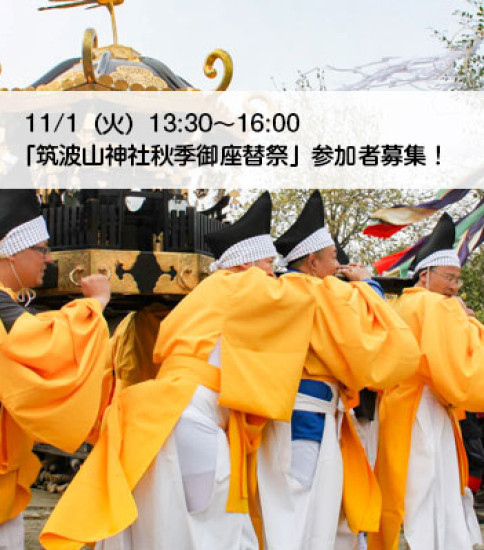 11/1(火)筑波山神社秋季御座替祭に出かけよう!