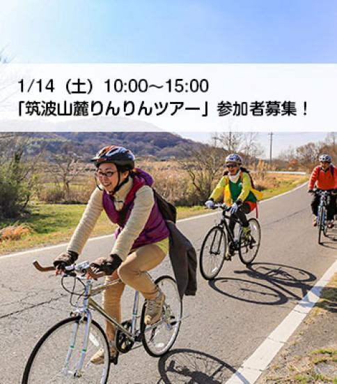 参加者募集!筑波山麓を自転車で巡る文化体験ツアー【竃ご飯の昼食付き♪】