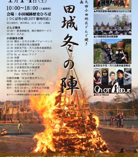 第29回小田地区どんど焼き連携企画「小田城冬の陣」が開催されます!