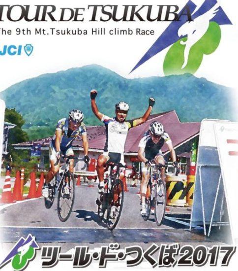 6.25(日)「ツール・ド・つくば2017」開催!