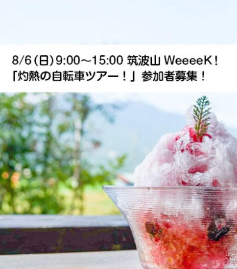 8月6日(日)筑波山ウィーク 『灼熱の自転車ツアー!』参加者募集♪