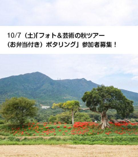 筑波山麓の秋を満喫!『フォト&芸術の秋ツアー(お弁当付き)』参加者募集♪