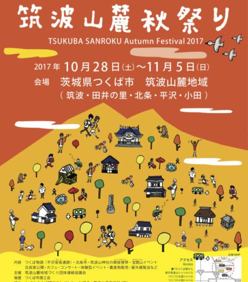 10/28(土)〜11/5(日)「筑波山麓秋祭り」が開催されます♪