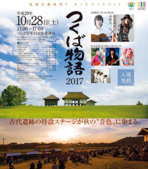 10/28(土)つくば物語2017が開催されます!