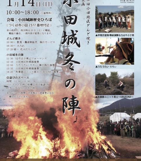 第30回小田地区どんど焼きと連携企画「小田城冬の陣2018」が開催されます!