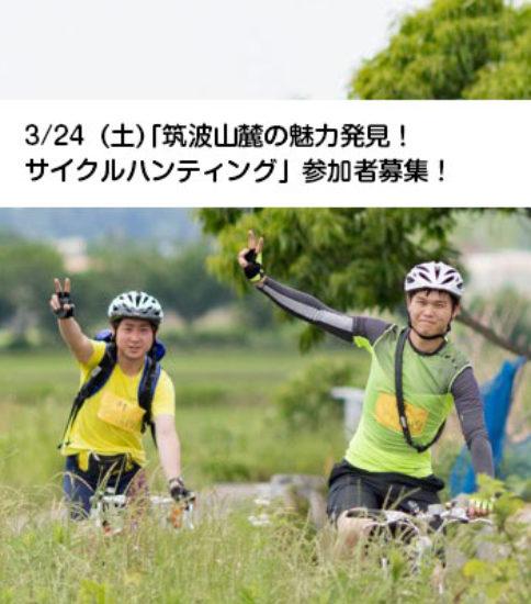 「筑波山麓の魅力発見!サイクルハンティング」開催決定!