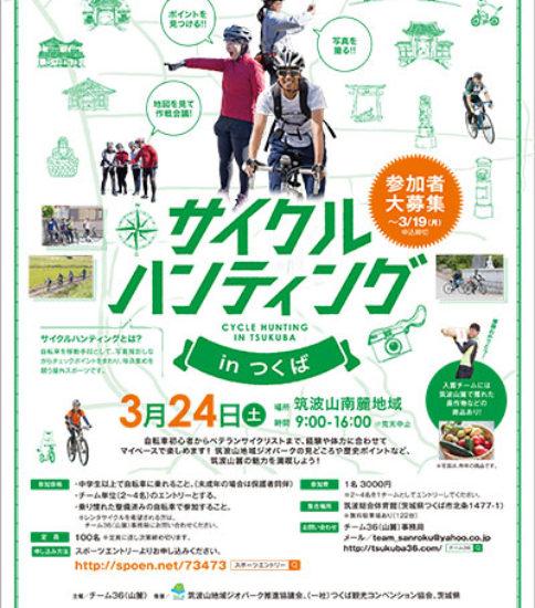 1/25(木)より「サイクルハンティング」のエントリー開始!