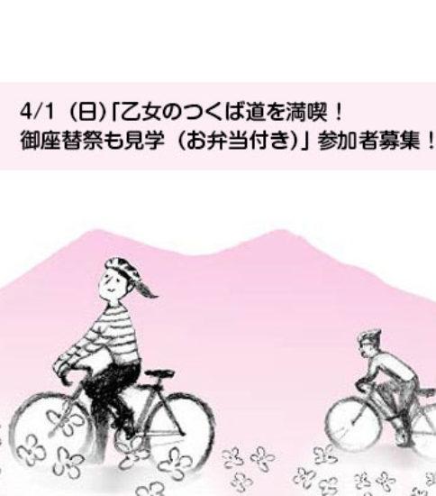 4/1(日)「乙女のつくば道を満喫♡ポタリングツアー」参加者募集♡