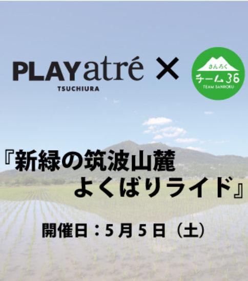 PLAYatreTSUCHIURA×チーム36『新緑の筑波山麓よくばりライド』参加者募集!