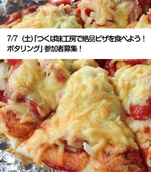 7/7(土)「つくば味工房で美味しいピザを食べよう!」グルメポタリング♪参加者募集
