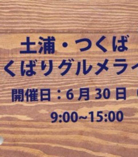 6/30(土)「土浦・つくばよくばりグルメライド」参加者募集!
