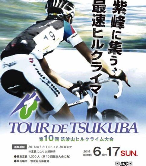 6/17(日)「ツール・ド・つくば」が開催されます!