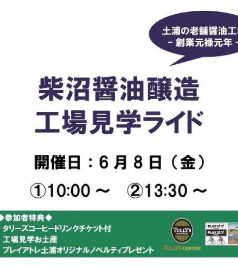 6/8(金)「柴沼醤油醸造工場見学ライド」に参加しませんか?