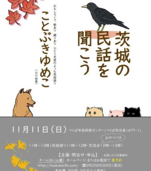 11/11(日)「茨城の民話を聞こう」参加者募集!
