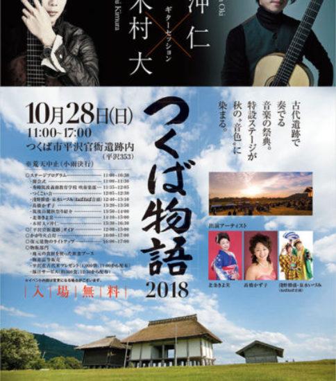 10/28(日)古代遺跡で奏でる音楽の祭典「つくば物語2018」が開催されます!