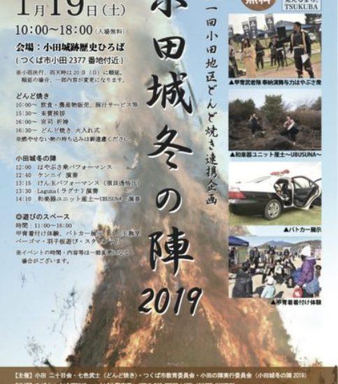 1/19(土)「どんど焼きと小田城冬の陣2019」開催