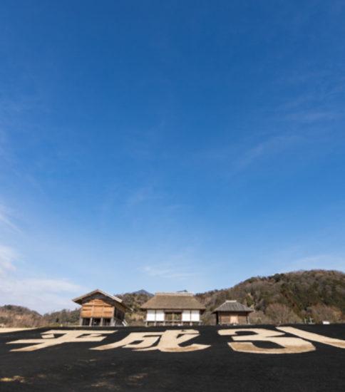 1/26(土)平沢官衙遺跡で新春芝焼きが開催されました!