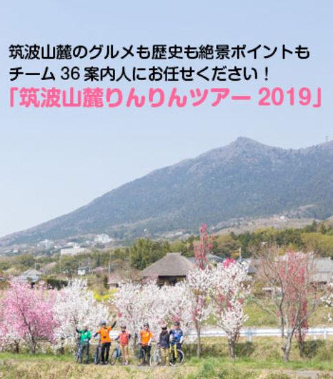 「筑波山麓りんりんツアー2019」 筑波山麓のグルメも歴史も 絶景ポイントもお任せください!