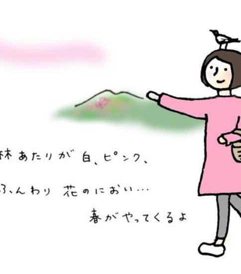 3/28(木)〜4/1(月)ゆけゆけ、乙女のつくば道