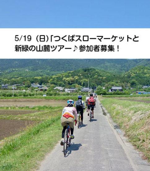 5/19(日)「つくばスローマーケットと新緑の山麓ツアー♪」参加者募集