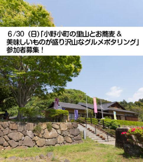 6/30(日)「小野小町の里山とお蕎麦&美味しいもが盛りだくさんなグルメポタリング」募集を終了しました!
