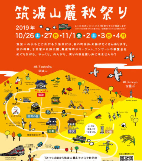 10/26(土)から筑波山麓秋祭りが始まります!