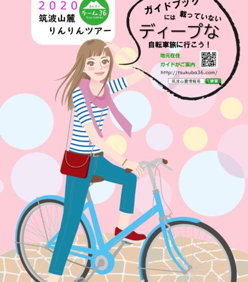 「筑波山麓りんりんツアー2020」チラシができました!