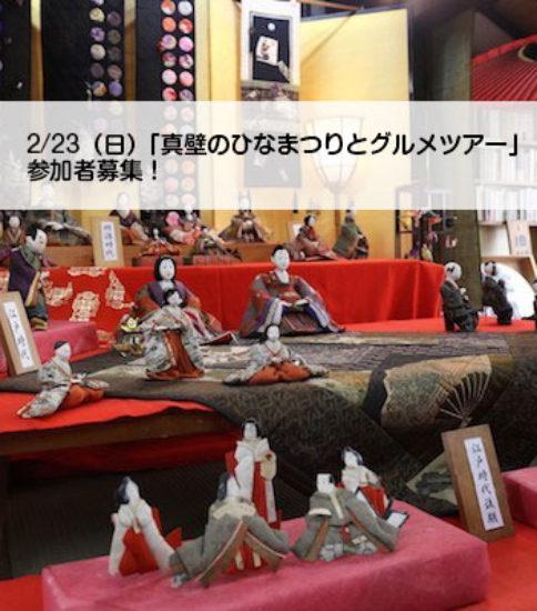 2/23(日)「真壁のひな祭りとグルメツアー」参加者募集!