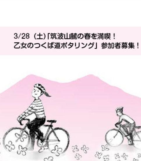 「筑波山麓の春を満喫!乙女のつくば道ポタリング」参加者募集!