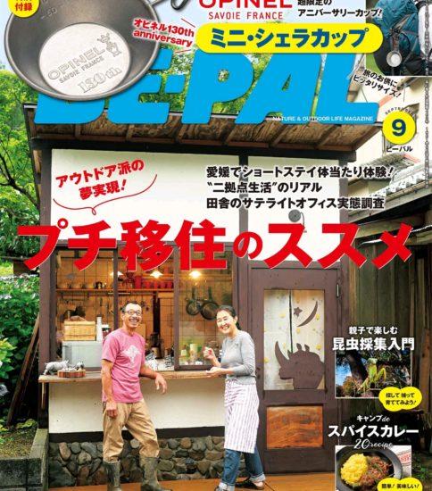 「BE-PAL」に筑波山麓りんりんツアーの様子を掲載していただきました!