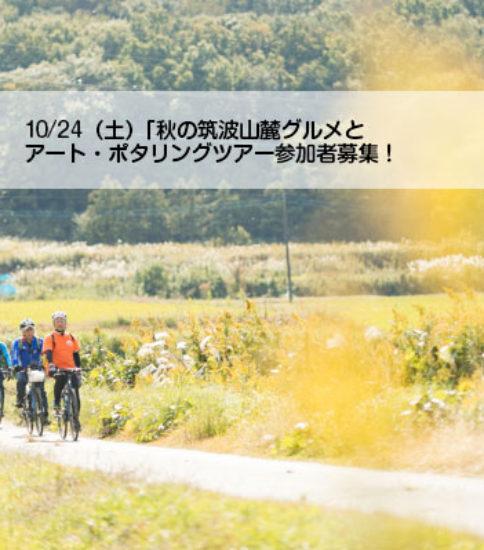 10/24(土)「秋の筑波山麓グルメ&アート・ポタリングツアー」参加者募集