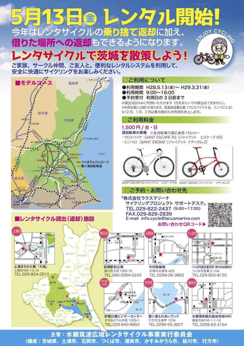 【レンタサイクル情報】新緑の風を感じながらサイクリングしませんか?