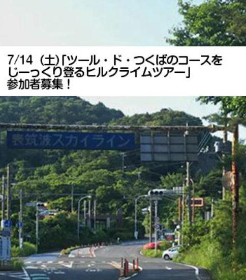 7/14(土)「ツール・ド・つくばのコースをじーっくり登るヒルクライムツアー」参加者募集!