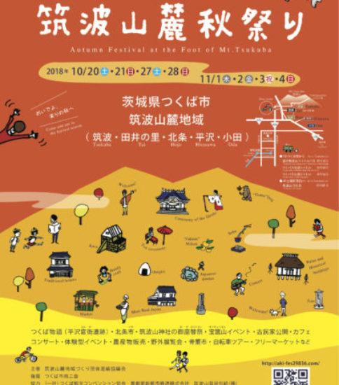 筑波山麓秋祭り2018が開催されます!