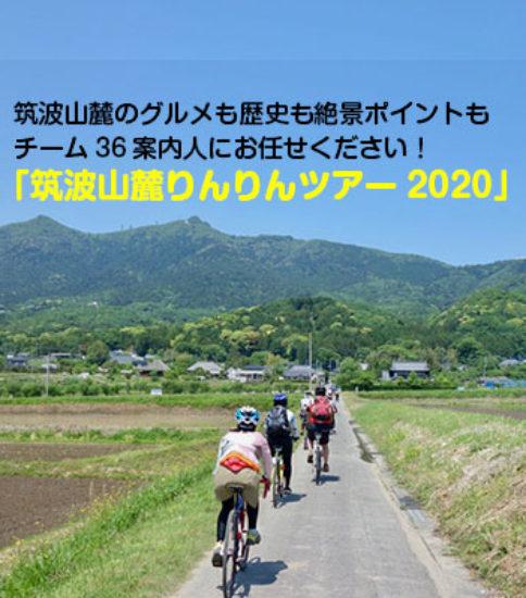 「筑波山麓りんりんツアー2020」 筑波山麓のグルメも歴史も 絶景ポイントもお任せください!