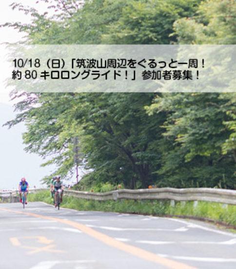 10/18(日)【中・上級者向けサイクリング】「筑波山周辺をぐるっと一周!約80キロロングライド」参加者募集