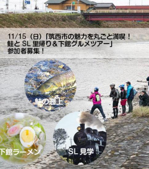 【サイクリング】11/15(日)「SL と鮭里帰り&筑西グルメツアー」参加者募集!