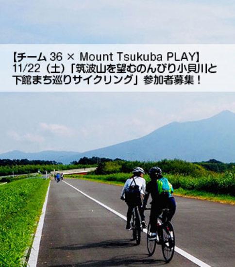 【チーム36 × Mount Tsukuba PLAY】「筑波山を望むのんびり小貝川と下館まち巡りサイクリング」