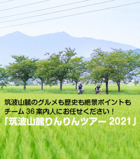 筑波山麓りんりんツアー2021